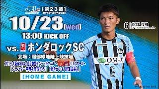 第21回 日本フットボールリーグ 第23節 FC大阪 vs ホンダロックSC ライブ中継 FC大阪 オフィシャルウェブサイトVer.