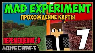Mad Experiment 2 #7 [Карты для MineCraft]