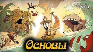 Гайд по Don t Starve Shipwrecked 1 Основы