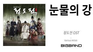 [정도전 OST] Various Artists - 눈물의 강 ㅣVarious Artists - River of TearsㅣJeong Do Jeon OST OST