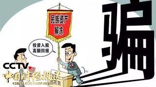 《中国财经报道》 20190808 17:00| CCTV财经