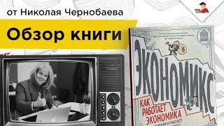 """#tolevelup 7 — Дарим книгу! """"Экономикс"""""""