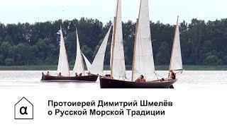 Протоиерей Димитрий Шмелёв о Русской Морской Традиции
