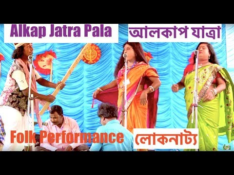 Alkap | Gneo Bhoot (The Churlish Ghost) | bangla loto alkap | Bengali folk performance | Folklore