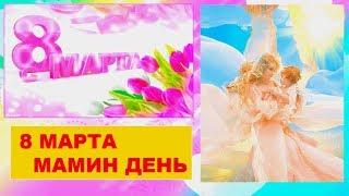 8 марта мамин день Песня детская и текст
