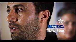 رمضان الأولى | كليب سلسلة رضاة الوالدة 2 #رمضان_الأولى