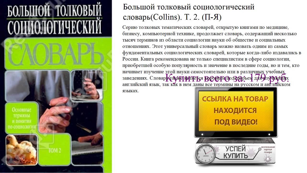 online славянская взаимностй с древн