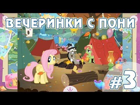 Вечеринки с пони - #3 - игра My Little Pony Friendship Celebration