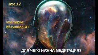 видео Самопознание и саморазвитие в жизни человека