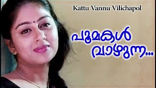Poomakal Vazhunna   Kattu Vannu Vilichappol Movie   Evergreen Malayalam Film Songs   MG Sreekumar