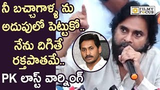 Pawan Kalyan Last Warning to YS Jagan and YSRCP Leaders || Pawan Kalyan Aggressive Speech
