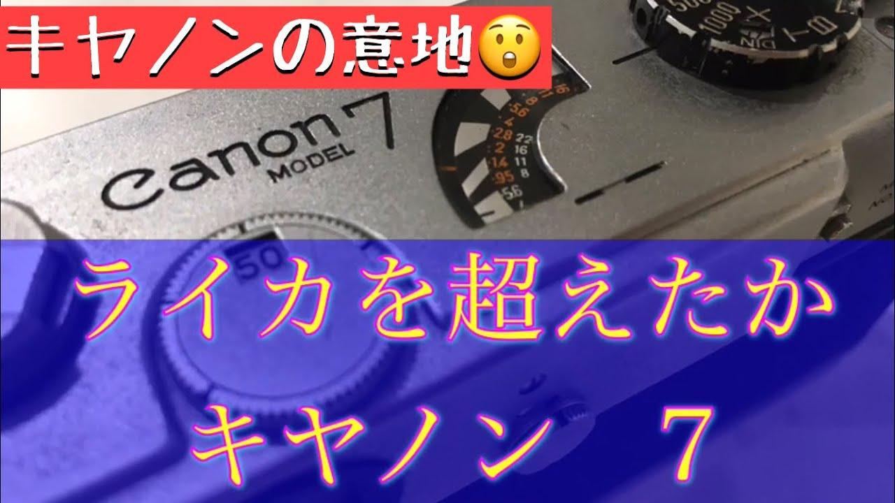 キヤノンレンジファインダーの完成形、キヤノン7はどんなカメラ? #レンジファインダー #ライカ #Lマウント #ロシアレンズ #カールツァイス