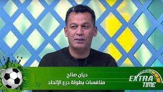 ديان صالح - منافسات بطولة درع الإتحاد