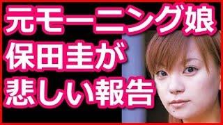 元モーニング娘、保田圭がブログで「悲しいご報告」 ご視聴ありがとうご...