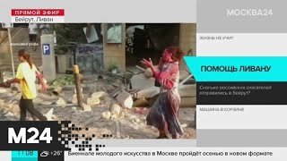 Новости мира за 6 августа: четвертый самолет МЧС России вылетел в Бейрут - Москва 24