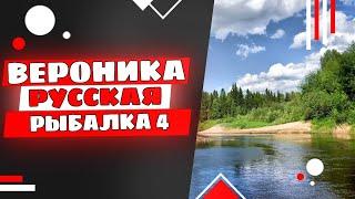 Русская Рыбалка 4 Вероника на вечерней рыбалке.