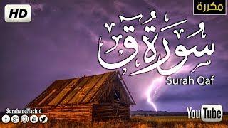 سورة ق كاملة -  مكررة -  تلاوة قرانية رائعة  بصوت هادئ وجميل طمأنينة الروح والقلب Surah Qaf