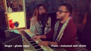 لما النسيم - غناء : غادة رجب | بيانو الموزع : محمد عاطف الحلو  (Ghada Ragab - Lma el nseem ( Cover