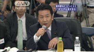 コピー1枚50円に質問集中 司法協会の独占で・・・(10/05/25)