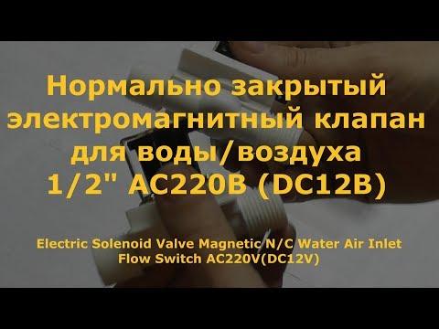 """Нормально закрытый электромагнитный клапан для воды или воздуха на 1/2"""" AC220В или DC12В проба"""