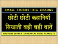 224   SMALL STORIES   BIG LESSONS   HINDI   SELF AWARENESS IS THE KEY TO PROGRESS