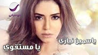 ياسمين نيازي - يا مستقوي