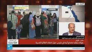 ما دلالة تبادل وزيري الخارجية المصري والفرنسي للتعازي بعد اختفاء الطائرة المصرية؟