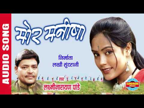 MOR MANISHA - मोर मनीषा - Laxmi Narayan Pandey - Audio Song - Audio Jukebox