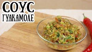 Гуакамоле соус - как приготовить | Мексиканская кухня [ CookBook | Рецепты ]