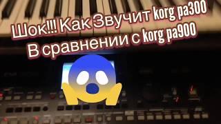 �������� ���� Как звучит Korg pa300 и Korg pa900 ������