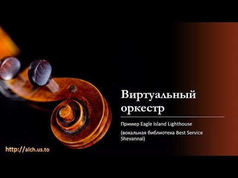 Виртуальный оркестр: Пример Eagle Island Lighthouse (vocal library Best Service Shevannai)
