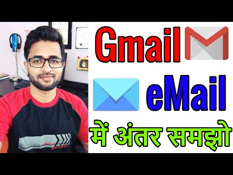 Difference between email and gmail
