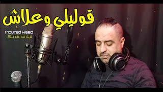 Mourad Raad [Cover شمسو فريكلان] 2020 قوليلي وعلاش