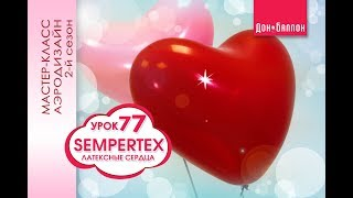 Искусство Аэродизайна. Урок №77. Латексные сердца фирмы Sempertex