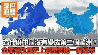 為什麼中國沒有變成第二個歐洲,全靠這位歷史上最重要的一個皇帝