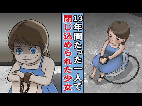 【漫画】13歳までたった一人で隔離されて育った少女。誰とも話す事も外に出る事もできず・・
