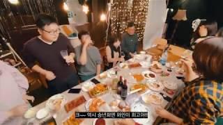 2019년 전주카메라동호회 송년회파티 1부