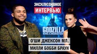 Актеры фильма «Годзилла 2: Король монстров» | Интервью | Европа Плюс