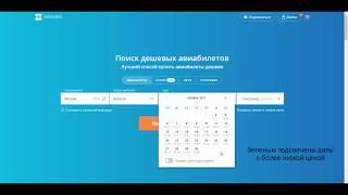 видео Авиабилет Москва