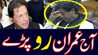 Imran Khan Crying In Assembly Today After Winning   PTI Chairman Very Emotional Scene