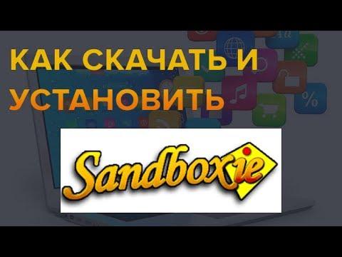 Как скачать и установить программу песочницу Sandboxie без вирусов