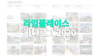 라임플레이스 - 2020 카다로그