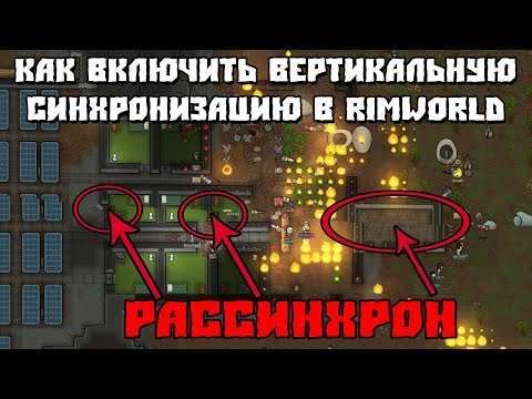 Как Включить Вертикальную Синхронизацию в RimWorld