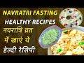 नवरात्रि व्रत में खाएं ये आहार | Navratri Recipes | नवरात्रि  व्रत की रेसिपी  #navratrispecial