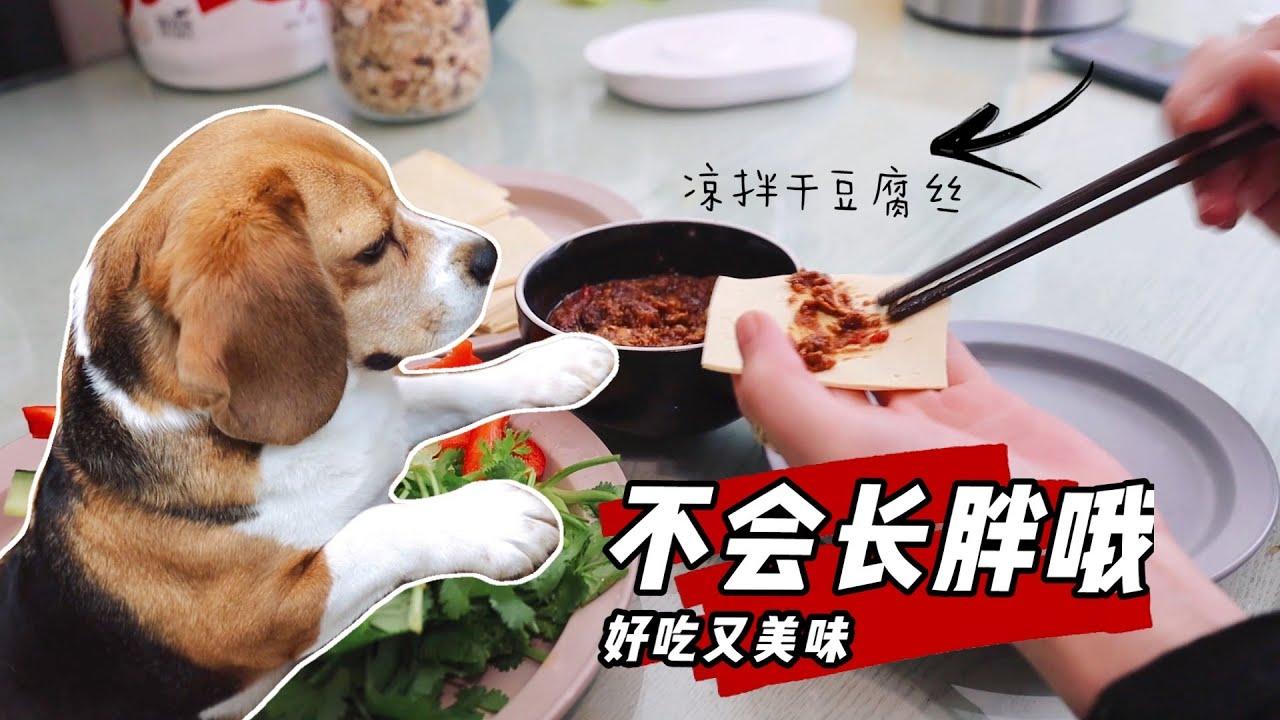 幹豆腐皮最簡單的這2種做法,前後只需10分鐘,好吃不長肉| 李喜貓