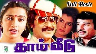 Thai Veedu Tamil Full Movie | Rajinikanth | Anita Raj