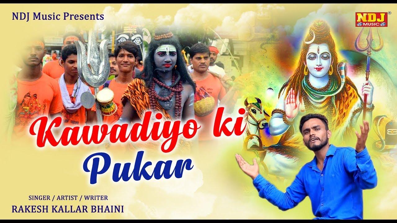 Kawadiyo Ki Pukar # Latest Haryanvi DJ Bhakti Song 2018 # Rakesh Kallar Bhaini # NDJ Music 2018