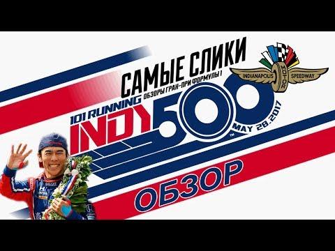 INDY 500 обзор гонки 2017 Самые слики