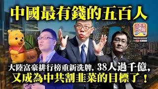 6.15 【中國最有錢的五百人】大陸富豪排行榜重新洗牌,38人過千億,又成為中共割韭菜的目標了!