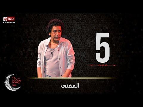 حصريا مسلسل المغني | الحلقة الخامسة (5) كاملة | بطولة الكينج محمد منير
